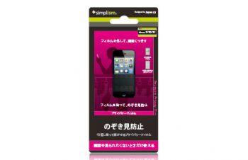リユーザブル プライバシー フィルム for iPhone 5s/5c