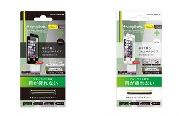 ブルーライト低減 フレームフィルム for iPhone 6(4.7inch)