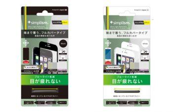 ブルーライト低減 フレームフィルム for iPhone 6s Plus/6 Plus(5.5inch)