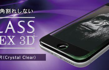 [FLEX 3D] 3Dフレーム アルミノシリケートガラス for iPhone 6s/6 光沢