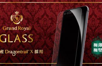 Dragontrail X アルミノシリケートガラス for iPhone 7 光沢(販売終了)