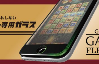 [FLEX 3D] ゲーム 反射防止 3D フレームガラス for iPhone 7(4.7インチ)反射防止