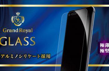 アルミノシリケートガラス for iPhone 7 反射防止(販売終了)