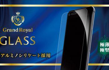 アルミノシリケートガラス for iPhone 7 光沢