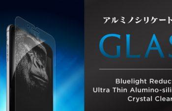 ブルーライト低減 超極薄 アルミノシリケートガラス for iPhone 7/6s/6(4.7インチ)