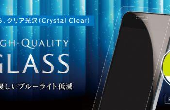 ブルーライト低減 強化ガラス for iPhone SE/5s/5c/5(販売終了)