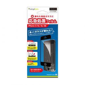 応急処置フィルム for iPhone SE/5s/5c/5 – ブラック
