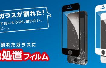 応急処置フィルム for iPhone SE/5s/5c/5
