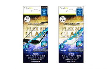 [FLEX 3D] ブルーライト低減 3Dフレーム アルミノシリケートガラス for iPhone 8