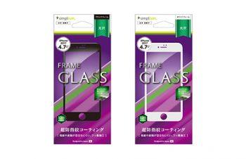 フレームガラス for iPhone 8(光沢)