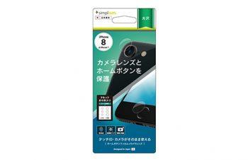 レンズ, ホームボタン 液晶保護フィルム 3 セット for iPhone 8/7