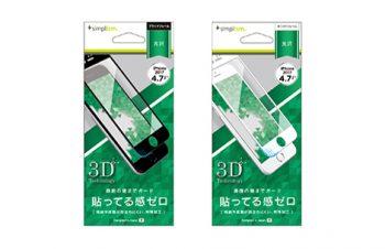 フレームフィルム for iPhone 8(光沢)