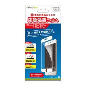 応急処置フィルム for iPhone 8 Plus/7 Plus/6s Plus/6 Plus – ホワイト
