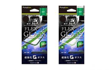 [FLEX 3D] G-glass 指紋防止 ガラス 3D フレームガラス for iPhone X(光沢)