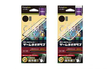 [FLEX 3D] ゲーム専用 反射防止 3D フレームガラス for iPhone XS/X/11 Pro