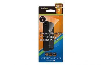 背面保護 インナー フィルム for iPhone X