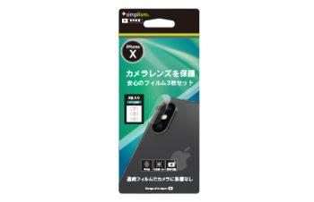 レンズ保護フィルム 3 セット for iPhone X