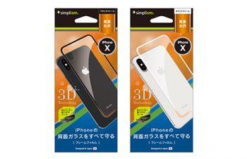 背面保護 フレームフィルム for iPhone X