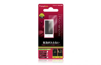 Bubble-less & Anti-Fingerprint Film Set for iPod nano (7th) Crystal Clear