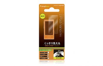 Protector Film Set for iPod nano (7th) Crystal Clear