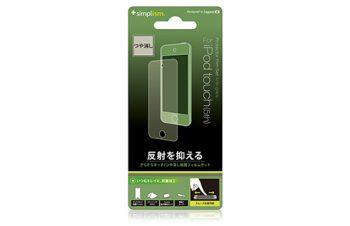液晶保護フィルムセット for iPod touch (5th) 反射防止
