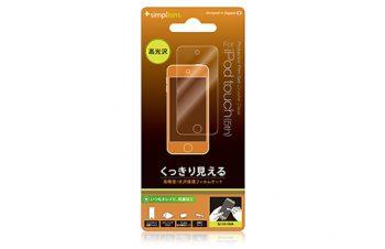 液晶保護フィルムセット for iPod touch (5th) 光沢