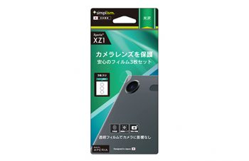 Lense Protector Film 3 set for Xperia XZ1