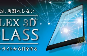 [FLEX 3D] Bluelight Reduction 3D Frame Glass for Xperia XZ2 Premium