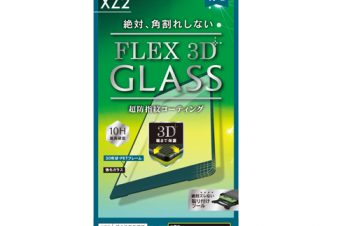 [FLEX 3D] 3D Frame Glass for Xperia XZ2 – グリーン