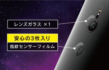 レンズ保護 ガラス&Fingerprint Sensor フィルム for Xperia XZ2