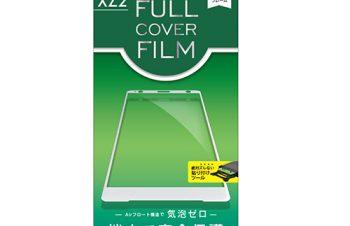 フレームフィルム for Xperia XZ2 – グレー