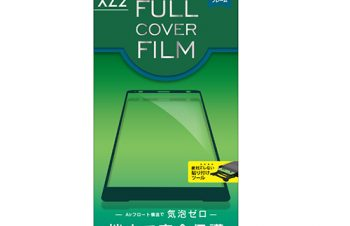 Frame Film for Xperia XZ2 – グリーン