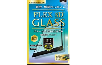 [FLEX 3D] Bluelight Reduction 3D Frame Glass for Xperia XZ2 Premium – ブラック