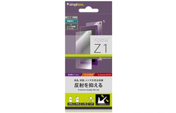 Protector Double Film Set for Xperia Z1 Anti-glare