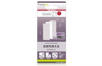 ダブル液晶保護フィルムセット for XperiaZ1 f 反射防止