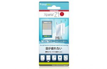 ブルーライト低減&バブルレス ダブルフィルムセット for XperiaZ1 f Clear