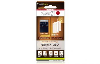 バブルレス ダブルフィルムセット for XperiaZ1 f 反射防止
