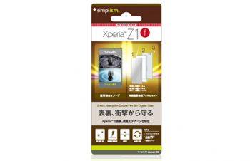 衝撃吸収 ダブルフィルムセット for XperiaZ1 f 光沢