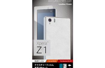 テクスチャー ダブルフィルムセット for XperiaZ1 – ホワイト