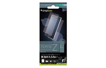 バブルレス ダブルフィルムセット for XperiaZ 反射防止