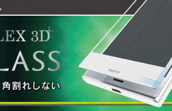 [FLEX 3D] 3D フレームガラス for Xperia XZ(販売終了)