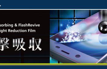 衝撃吸収&自己治癒&ブルーライト低減フィルム for XperiaXZ/XZs(販売終了)