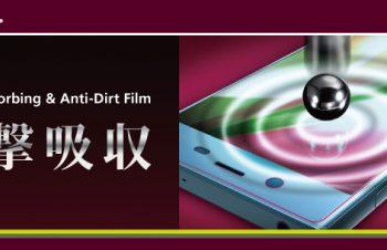 衝撃吸収&強化防汚フィルム for Xperia XZ/XZs(販売終了)