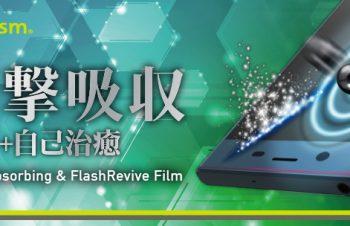 衝撃吸収&自己治癒フィルム for XperiaXZs/XZ 光沢