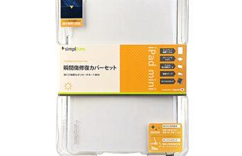 自己治癒 カバーセット for iPad mini – クリア
