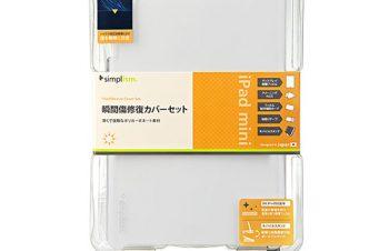 自己治癒 カバーセット for iPad mini – ホワイト