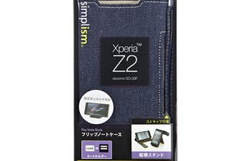 Flip Note Style for Xperia Z2 – ブルー