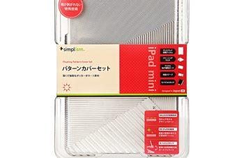 フローティングパターン カバーセット for iPad mini – グレー