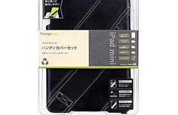 Handy カバーセット for iPad mini – ブラック
