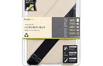 Handy カバーセット for iPad mini – ホワイト